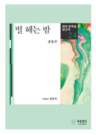 별 헤는 밤(한국 문학을 읽는다 24)