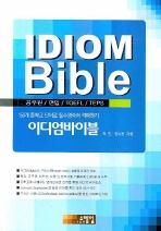 IDIOM BIBLE (이디엄 바이블)