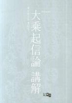 대승기신론 강해(대승불교의 개론서)