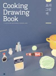 Cooking Drawing Book(요리그림책 세 번째)