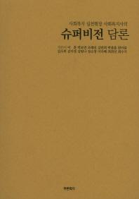 슈퍼비전 담론(사회복지 실천형장 사회복지사의)