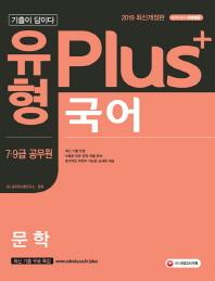 국어 문학(7급 9급 공무원)(2019)(기출이 답이다! 유형 plus+)(개정판)