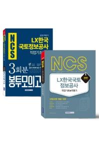 LX한국국토정보공사 세트(2019 하반기)