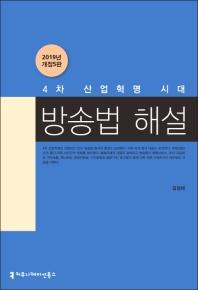 방송법 해설(4차 산업혁명 시대)(개정판 5판)