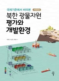 북한 광물자원 평가와 개발환경(국제기준에서 바라본)(개정판)(양장본 HardCover)