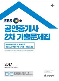 공인중개사 2차 기출문제집(2017)(EBS)(4판)(공인단기)