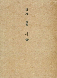 사슴(초판본 미니미니북)