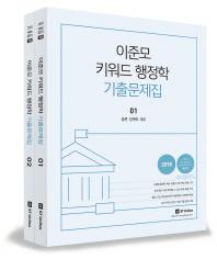 이준모 키워드 행정학 기출문제집 세트(2018)(전2권)