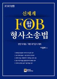 신체계 팝(FOB) 형사소송법(2020)(반양장)