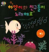 하양이와 친구들이 노래해요(아기 물고기 하양이 10)(사운드북)