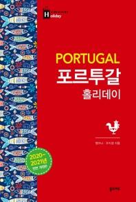 포르투갈 홀리데이(2020-2021)(내 생애 최고의 휴가 홀리데이 23)