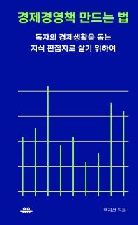 경제경영책 만드는 법(땅콩문고 시리즈)