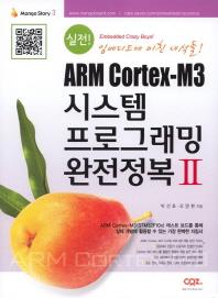 ARM Cortex-M3 시스템 프로그래밍 완전정복. 2