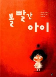 볼 빨간 아이(빨간콩그림책 1)(양장본 HardCover)