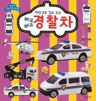 삐요삐요 경찰차(자신감을 길러 주는)(효리원 지능 발달 토이북)