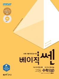 고등 수학(상)(2020)(베이직 쎈)