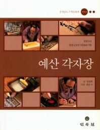 예산 각자장(충청남도 무형문화재 제50호)