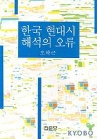 한국 현대시 해석의 오류