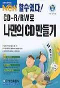 CD-R/RW로 나만의 CD만들기(NEW할수있다)(S/W포함)