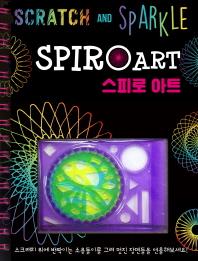 스피로 아트(Spiro Art)(스프링)