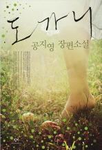 도가니 - 공지영 장편소설▼/창비[1-450010]