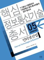 인터넷산업(개정판)(핵심정보통신기술총서 5)