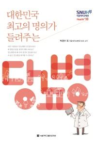 당뇨병(대한민국 최고의 명의가 들려주는)(서울대학교병원 Health+ 10)