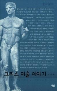 그리스 미술 이야기(살림지식총서 114)