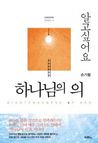 하나님의 의(알고싶어요)(Kingdom Books 3)