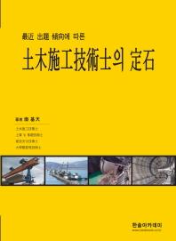 토목시공기술사의 정석(2012)(최근 출제 경향에 따른)
