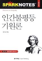 인간불평등 기원론(SPARKNOTES 5)