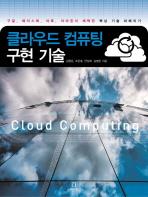 클라우드 컴퓨팅 구현 기술