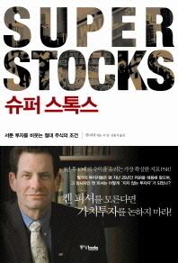 슈퍼 스톡스(SUPER STOCKS)