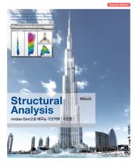 Midas Gen으로 배우는 구조역학(구조편)(Structural Analysis)(2판)