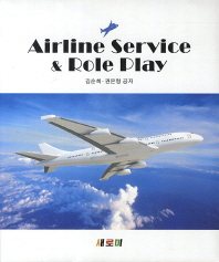 Airline Service Role Play(개정판)