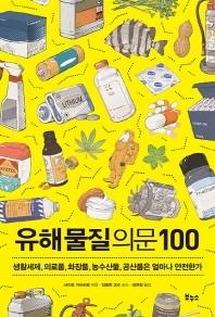 유해물질 의문 100
