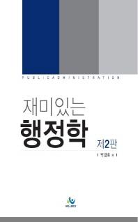 행정학(재미있는)(2판)(양장본 HardCover)