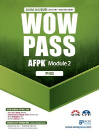 AFPK 문제집 Module. 2(2018)(Wowpass)(개정판)