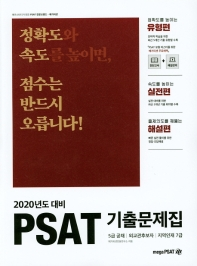 PSAT 기출문제집(2020)(전3권)