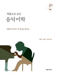 작품으로 보는 음악미학(이운형 문화재단 총서 3)