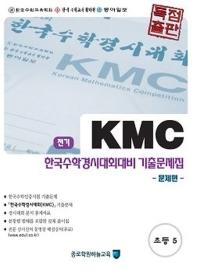 초등5 전기 한국수학경시대회대비 기출문제집 세트(2019)(KMC)(전2권)