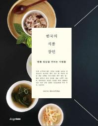 한국의 식품 장인
