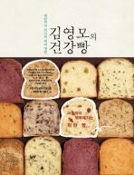 김영모의 건강빵