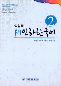 새인하한국어 익힘책(New Inha Korean Workbook). 2