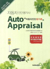 자동차진단평가론(자동차진단평가사)(2015)