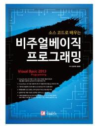 비주얼베이직 프로그래밍(소스 코드로 배우는)