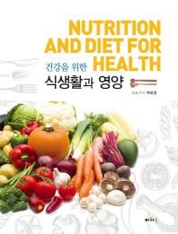 식생활과 영양(건강을 위한)