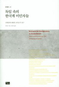 독일 속의 한국계 이민자들(당대총서 22)(양장본 HardCover)