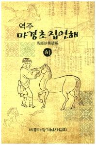 마경초집언해(하) [양장]