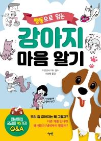 강아지 마음 알기(행동으로 읽는)